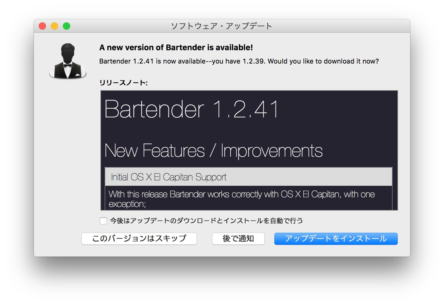Bartender-for-El-Capitan