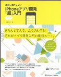 絶対に挫折しない iPhoneアプリ開発「超」入門【iOS6対応版】