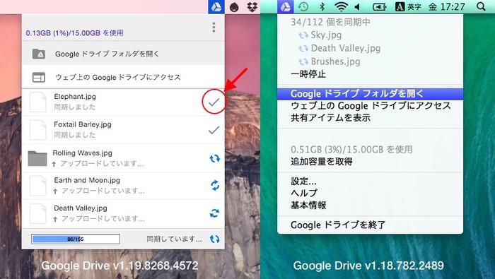 Google-Drive-app-v1-19-and-v1-18-v2