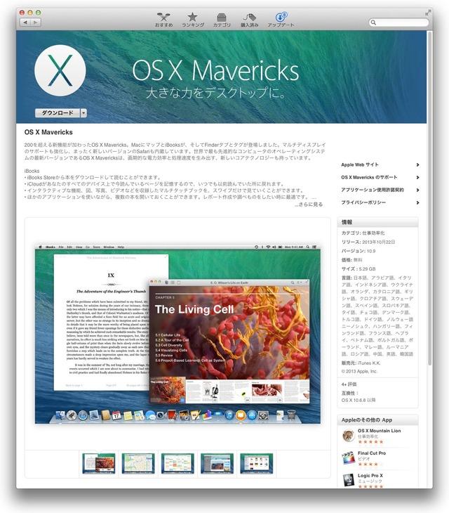 OS X 10.9 Mavericks MacAppStore