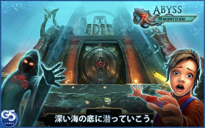 Abyss-エデンの怒り-Hero