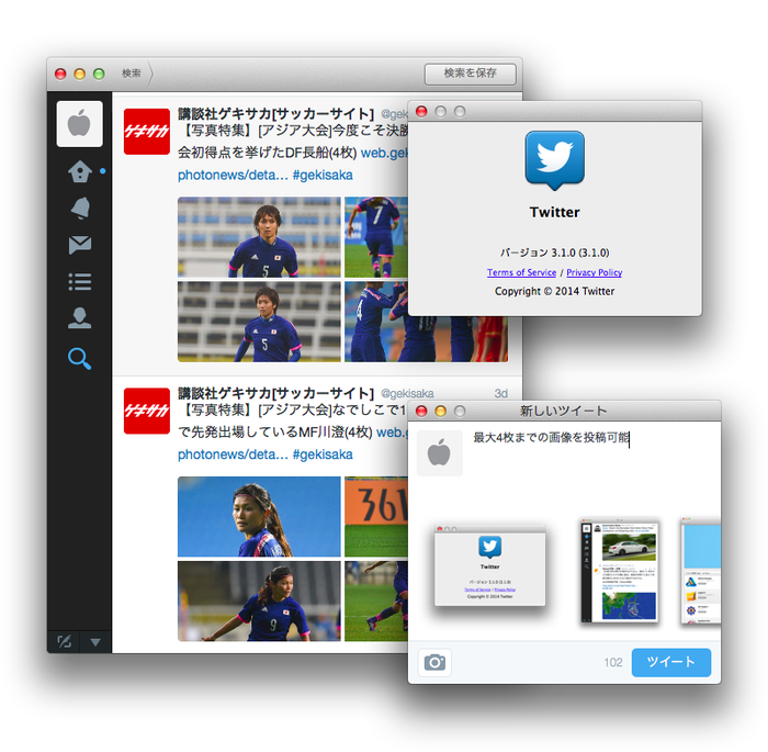 Twitter-for-Mac-v3-1-Feature