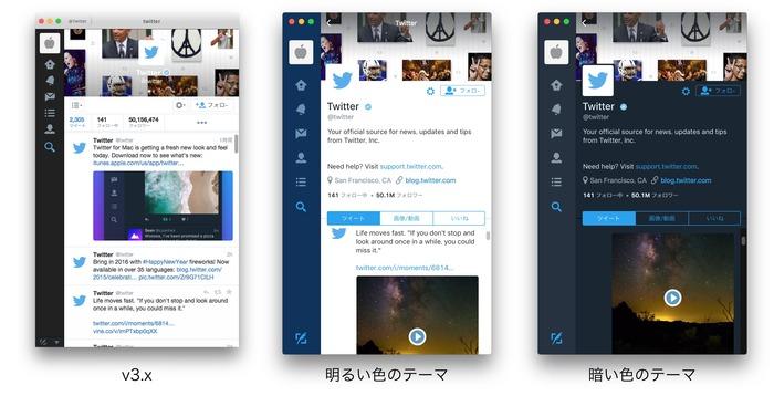 Twitter-for-Mac-v4-Theme