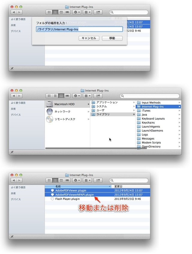 Safari plug-in フォルダ内のAdobe pluginを削除