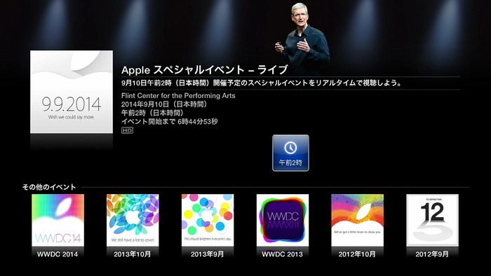 Apple-Sep-9-2014-AppleTV-Special-Event