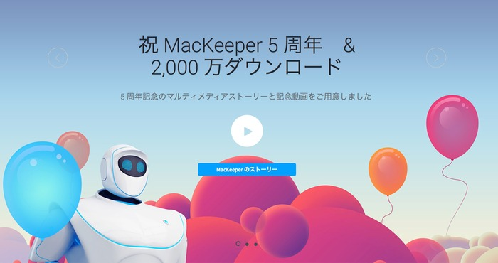 MacKeeper-5th-Birthday