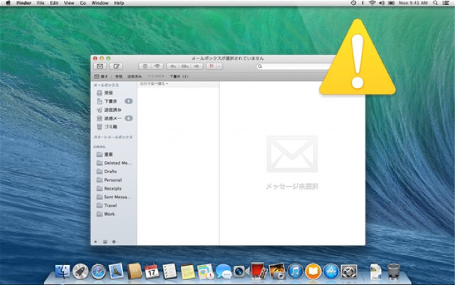 Mavericks-Mailapp-Hero