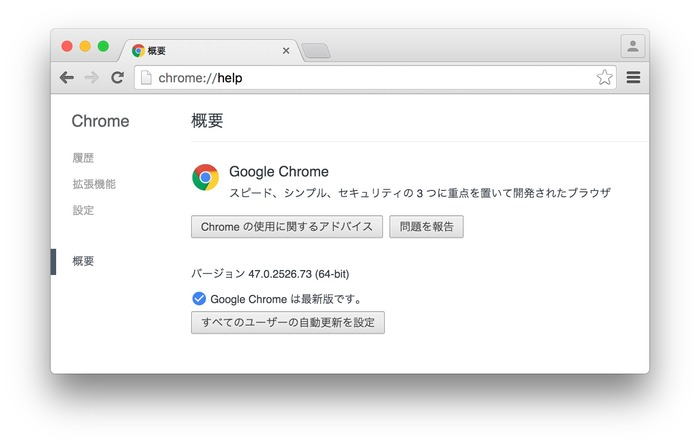 Google-Chrome-v47-for-Mac