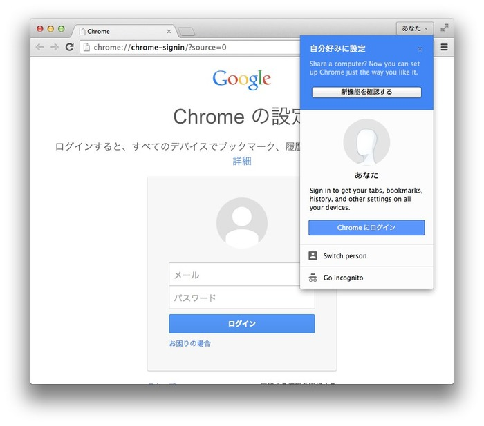 Chrome-38-Switch-Person-People