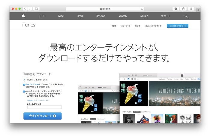Apple-iTunes-Download