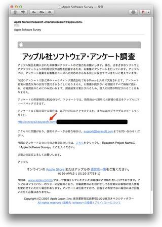 Appleのアンケートがbayasoftから来た