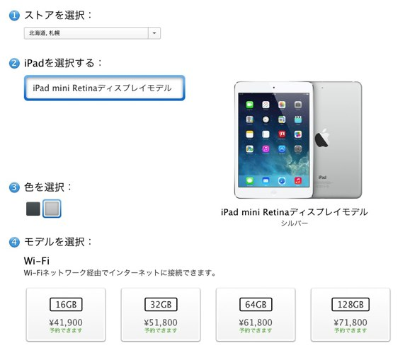 iPad-mini-Retinaの予約とピックアップ_05_北海道札幌