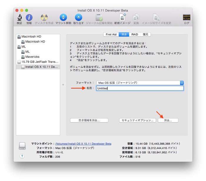 Install-OS-X-10-11-Developer-Beta-Install-DIsk-img1