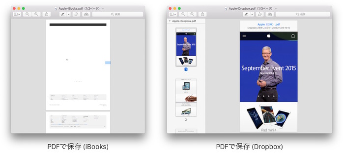PDFで保存-iBooks-and-Dropbox