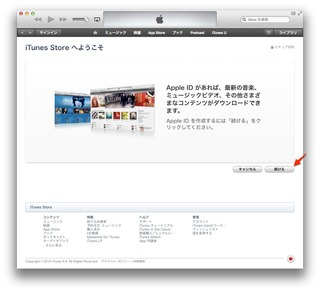iTunes-Match-AppleID