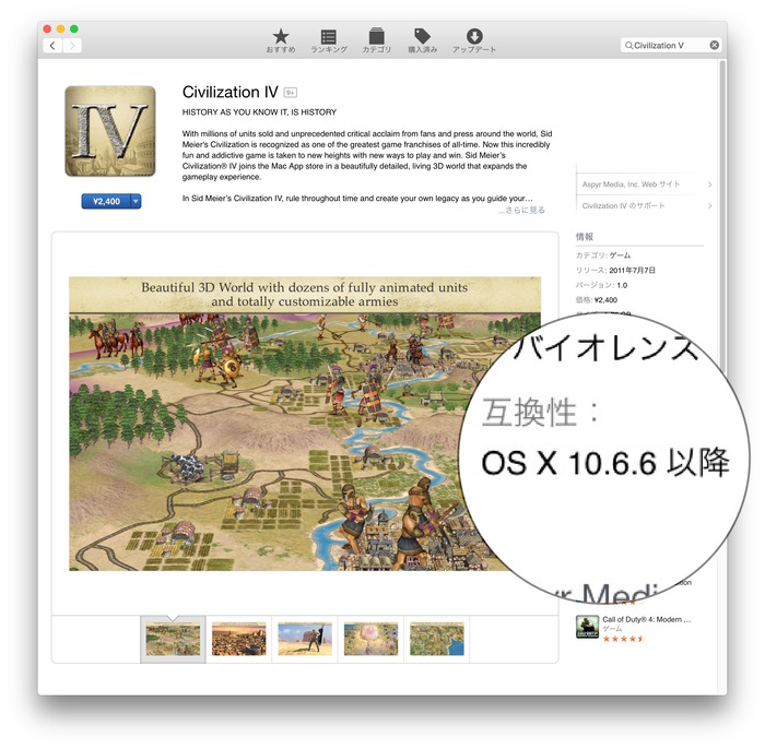 Civilization-V-MacAppStore