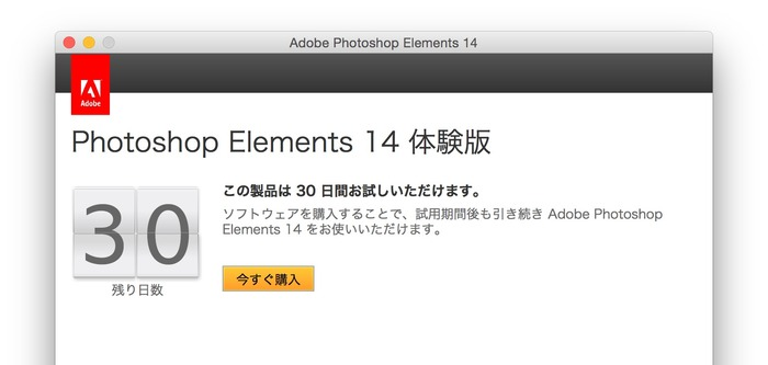 Adobe-PS-Elements-14-try