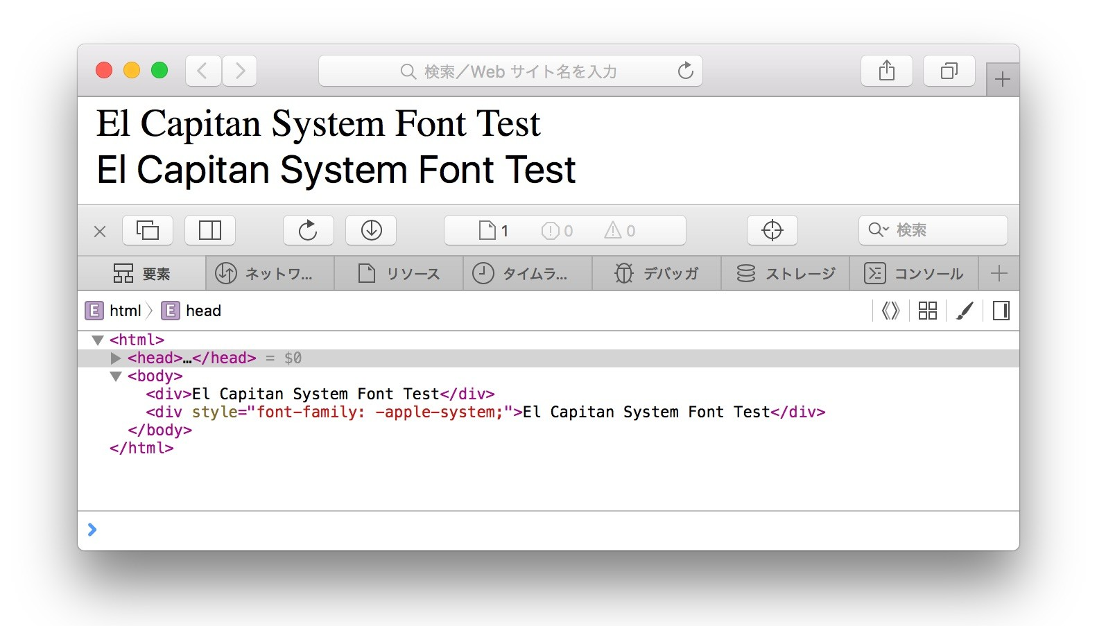CSS-font-family-apple-system-on-El-Capitan2