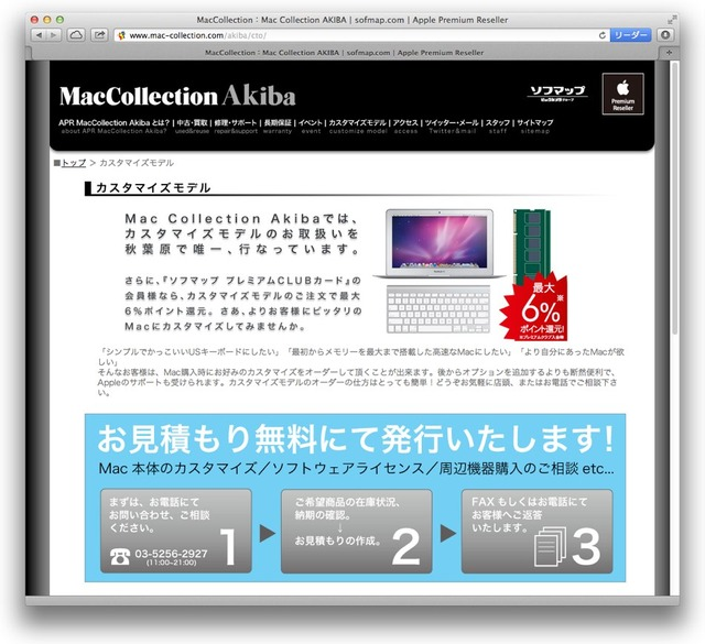 SofmapのMac Collection AKIBA