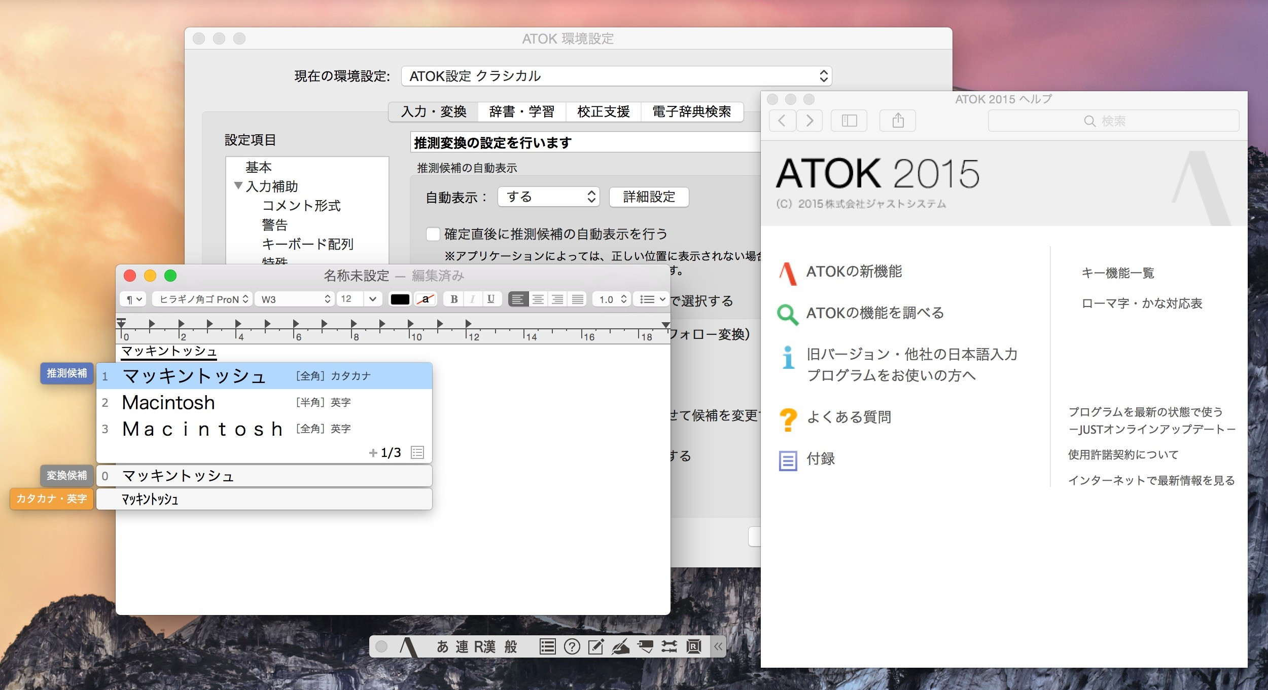 ATOK-for-Mac-2015-trial1