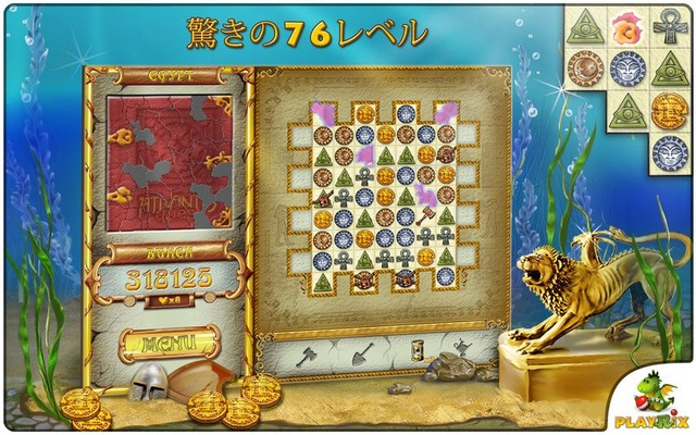 Atlantis Quest は全76レベル