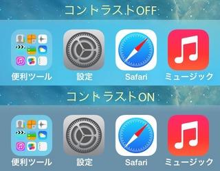 iOS7のコントラストを上げるとアイコン周りがくっきり