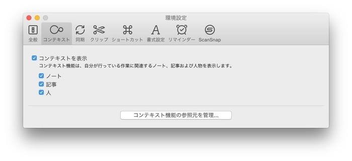 Evernote-コンテキスト-設定2