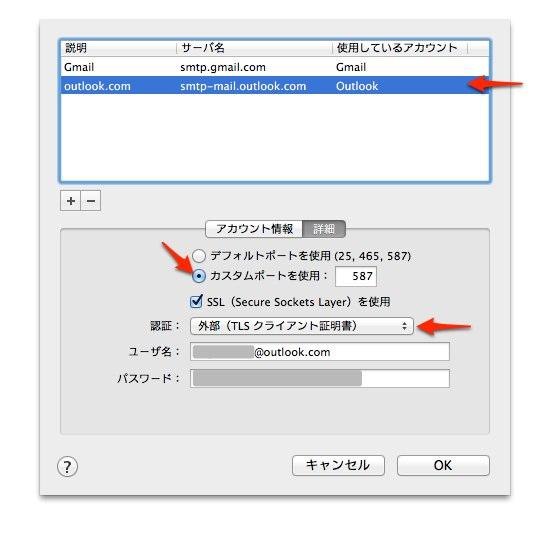 送信用メールサーバの設定