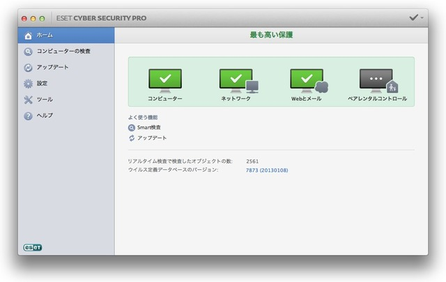 1_ESET Cyber Securityアプリを起動