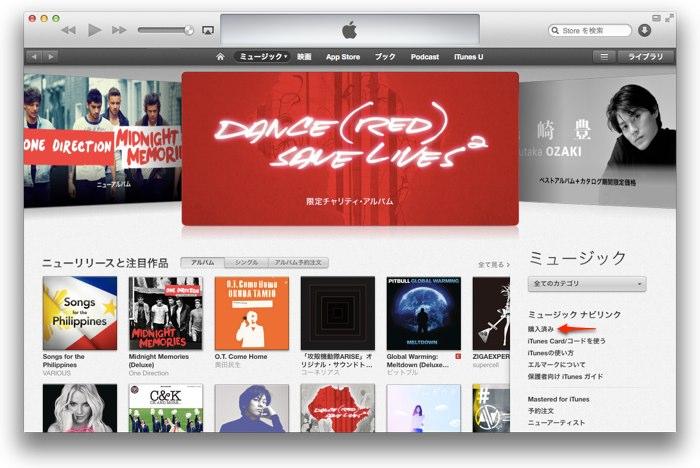 iTunesアカウントの購入済