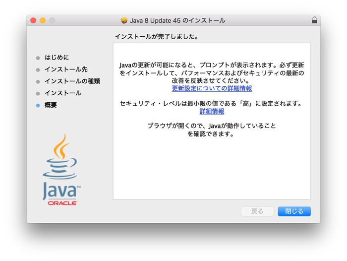 Java8-for-Mac-install