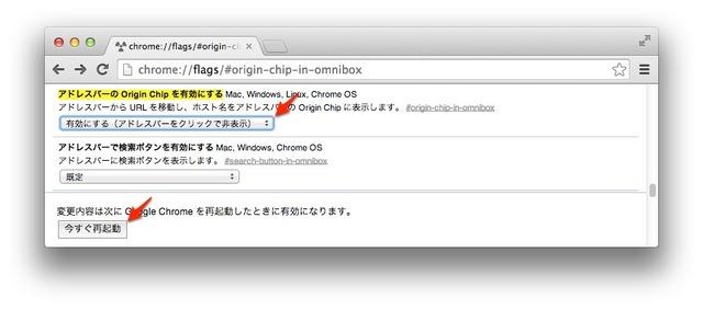 Chrome-origin-chip-in-omnibox