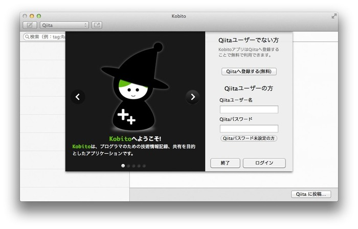 Kobito-v2-MacAppStore-Release