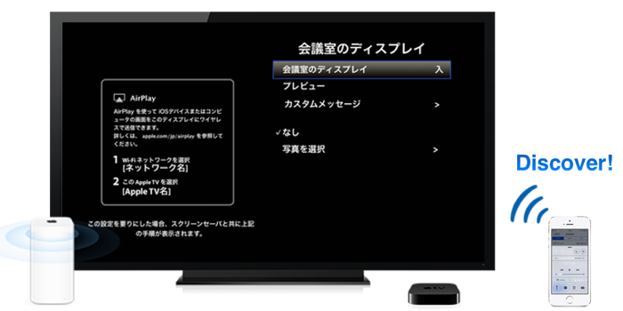 Apple-TV-discover-Bluetooth4