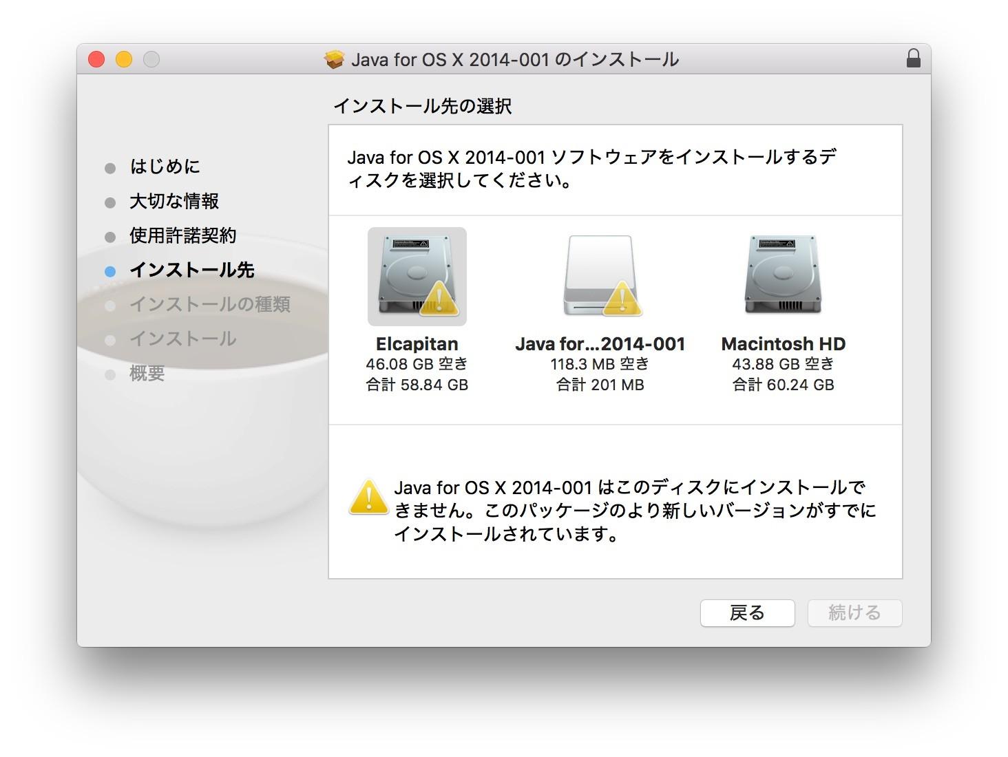 Java-SE-6-Install-on-EL-Capitan