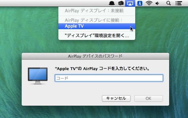 Mavericks-MacからAirPlayコードを入力