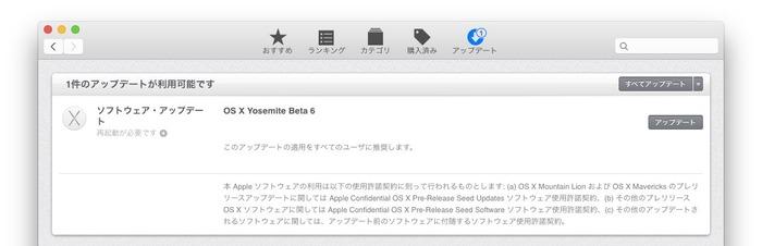 OS-X-Yosemite-Public-Beta-6