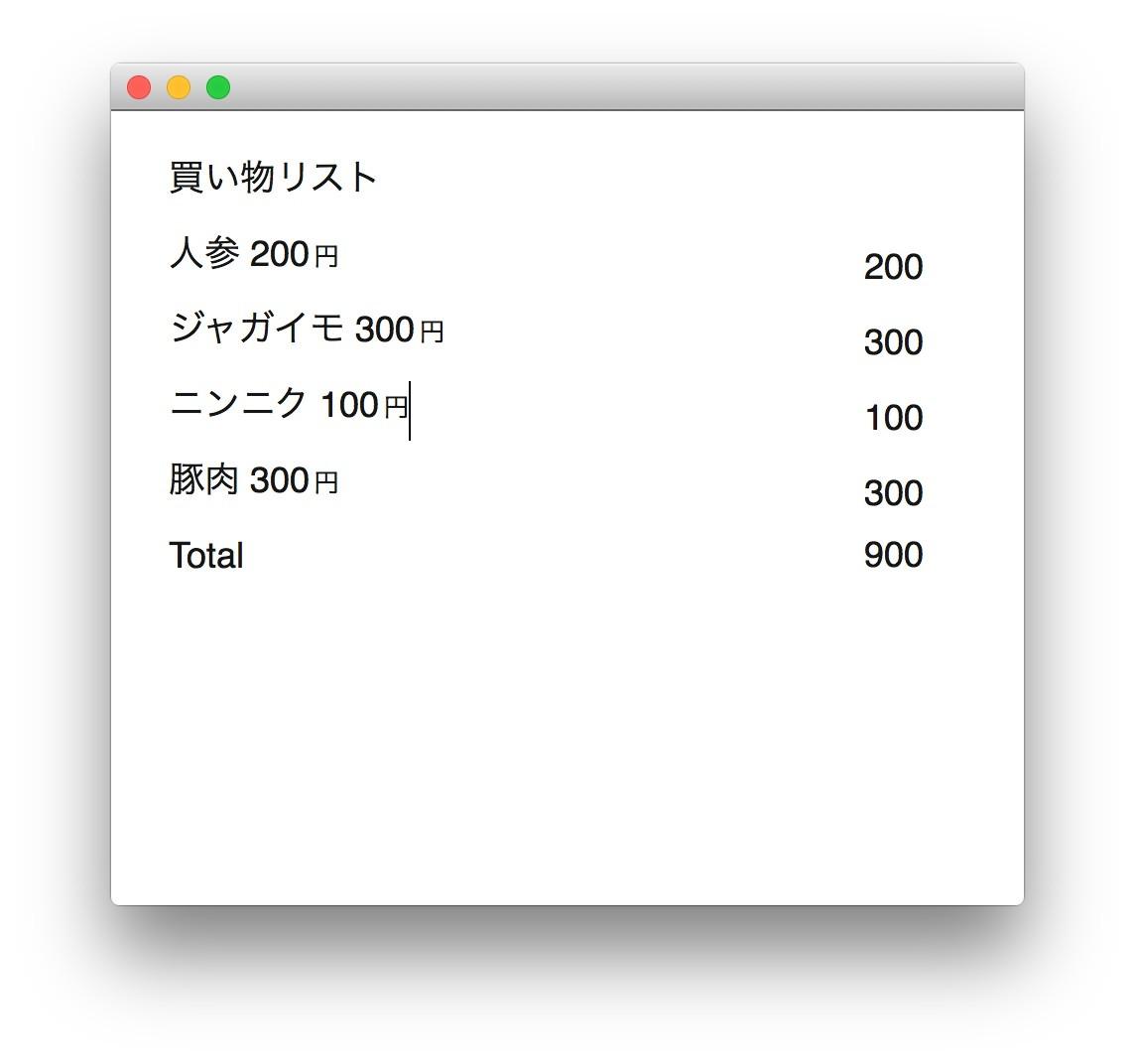 Numi2-買い物リスト