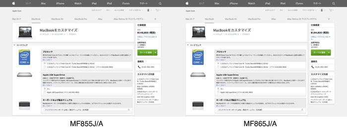 New-MacBook-MF855JA-MF865JA