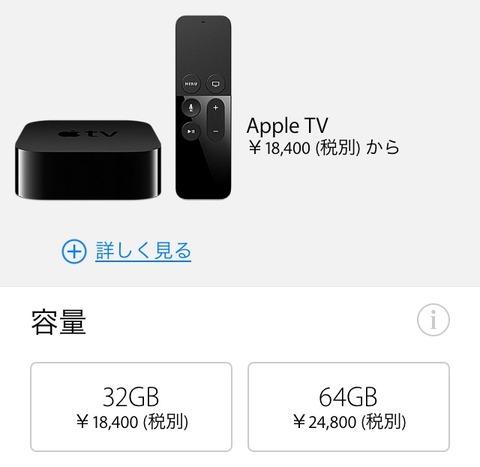 Apple-Online-Store-Apple-TV-order-start