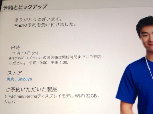 iPad-mini-Retina予約