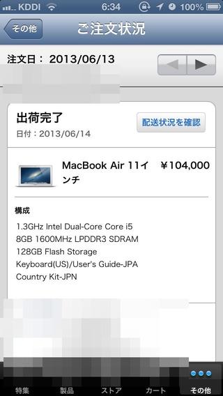 MacBook-Air-Mid-2013-11inch-order3