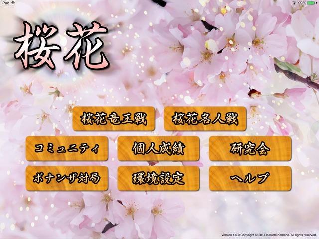 桜花-iPad-タイトル戦