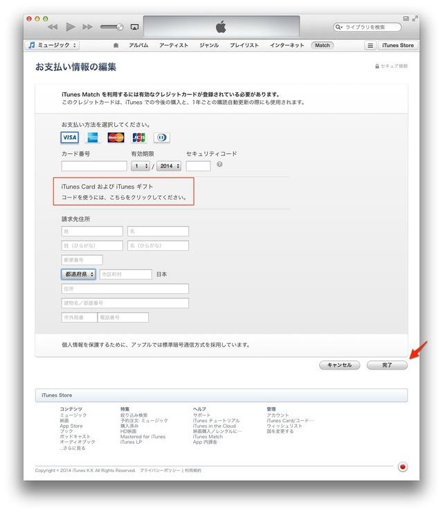 iTunes-Match-CreditCard2