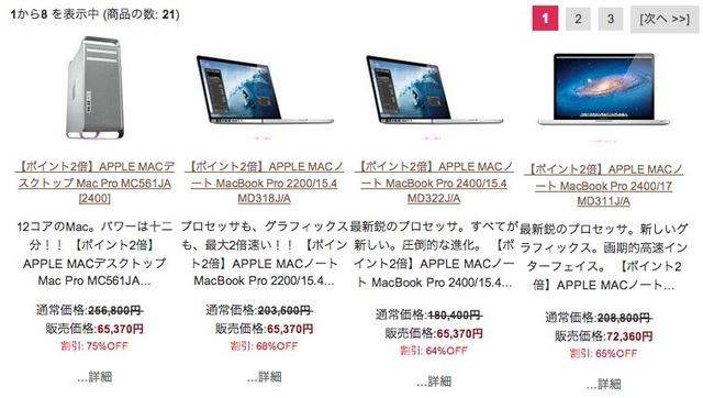 詐欺サイトでのMacの価格