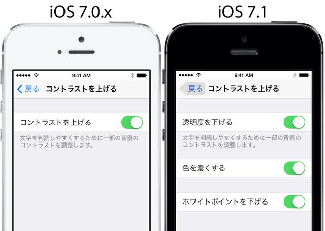 iOS7-71-コントラスト2