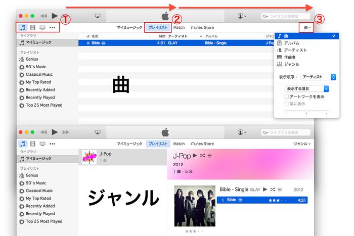 iTunes12-Sidebar-Genre