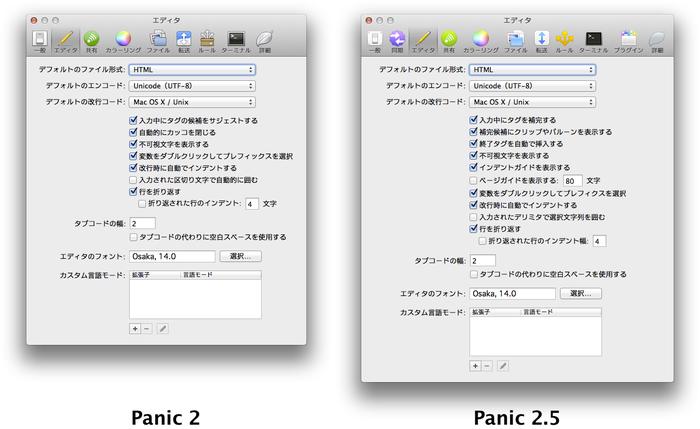 Panic-2_5-Editor