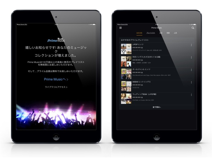 Amazon-Prime-Music-iPad-App