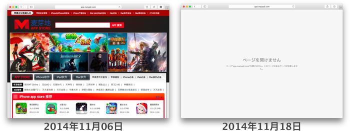 Maiyadi-App-Store-Close
